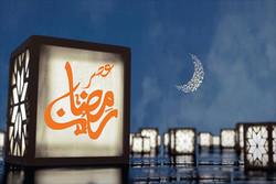 پایان اسراف در «عصر رمضان»