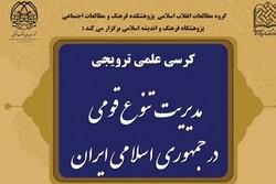 کرسی مدیریت تنوع قومی در جمهوری اسلامی ایران برگزار میشود