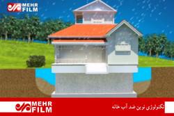 تکنولوژی نوین ضد آب کردن خانه