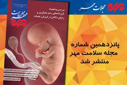 پانزدهمین مجله سلامت مهر منتشر شد