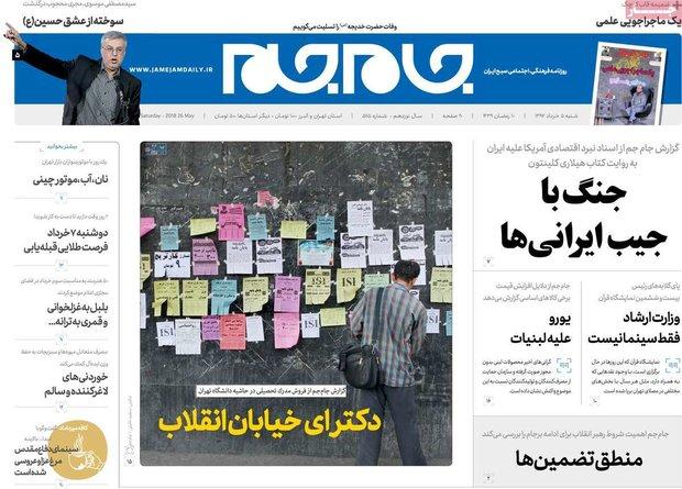 صفحه اول روزنامههای ۵ خرداد ۹۷
