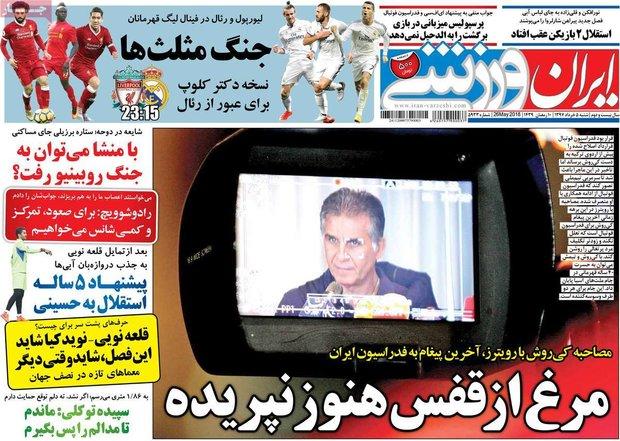 صفحه اول روزنامههای ورزشی ۵ خرداد ۹۷