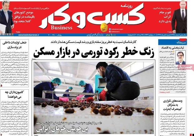 صفحه اول روزنامههای اقتصادی ۵ خرداد ۹۷
