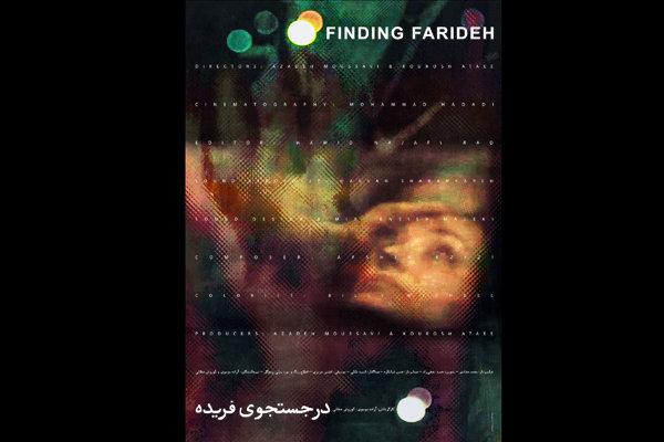 نمایش «در جستجوی فریده» برای علاقمندان به سینمای مستند