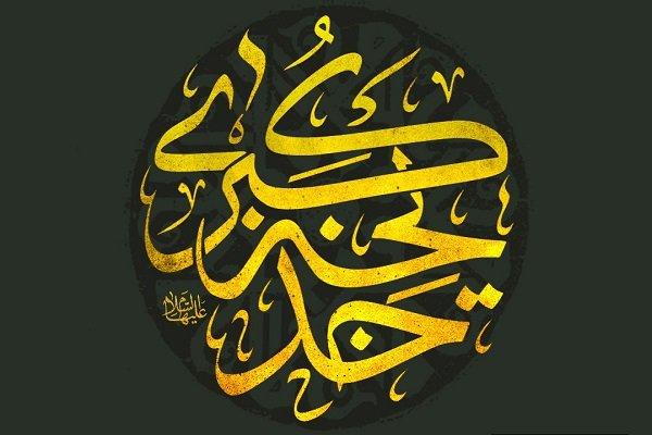 حضرت خدیجہ (س) نے ہر غم اور دکھ  میں نبی اکرم (ص) کا بھر پورساتھ دیا