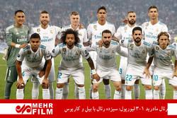 رئال مادرید ۳-۱ لیورپول: سیزده رئال با بیل و کاریوس