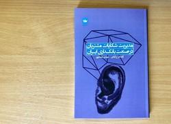 کتاب «مدیریت شکایات مشتریان در صنعت بانکداری ایران» منتشر شد