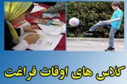 ۳۶۰ پایگاه برای طرح اوقات فراغت در زنجان پیشبینیشده است