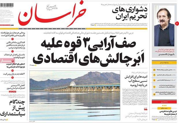 صفحه اول روزنامههای ۶ خرداد ۹۷