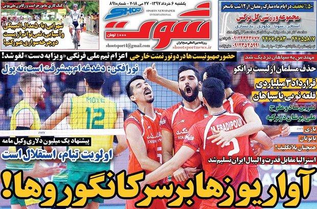 صفحه اول روزنامههای ورزشی ۶ خرداد ۹۷