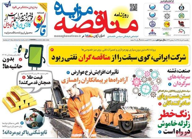 صفحه اول روزنامههای اقتصادی ۶ خرداد ۹۷