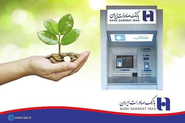 اهدای کمکهای مردمی به ١٤ موسسه خیریه با خودپردازهای بانک صادرات