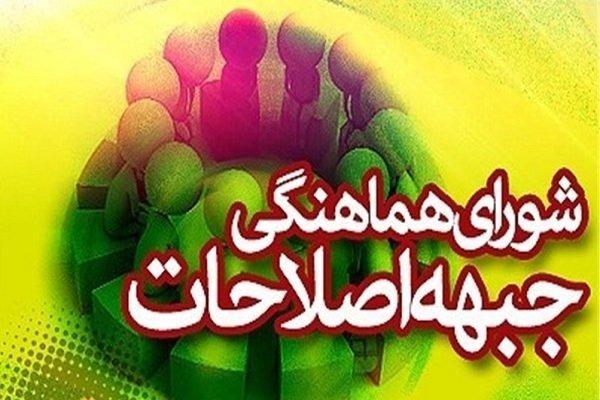جلسه شورای هماهنگی جبهه اصلاحات برگزار شد
