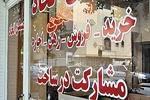 حق کمیسیون مشاوران املاک تهران کاهش یافت/ فروش ۲۵ صدم درصد؛ اجاره یک دهم درصد از طرفین