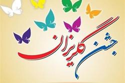 جشن گلریزان با رعایت فاصلهگذاری اجتماعی در اهر برگزار میشود
