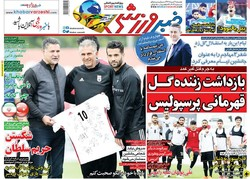 صفحه اول روزنامههای ورزشی ۷ خرداد ۹۷
