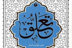 کتاب «تعلق» آیت الله حائری شیرازی به چاپ دوم رسید