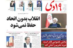 روزنامههای 8 خرداد قم