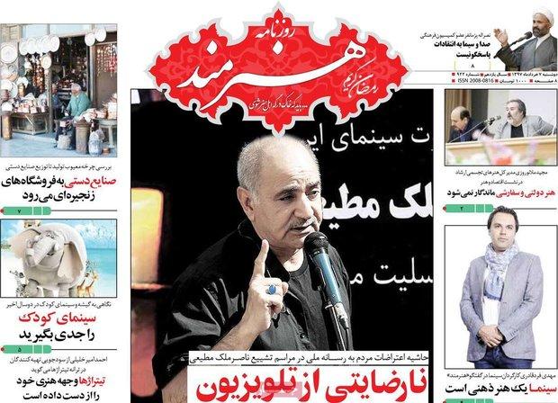 صفحه اول روزنامههای ۷ خرداد ۹۷