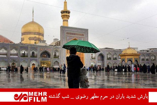 هطول المطر في مرقد الامام علي ابن موسى الرضا (ع) / فيديو