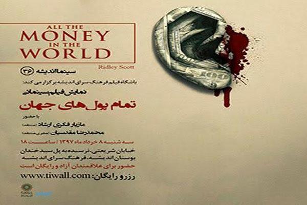 «تمام پولهای جهان» اکران و نقد می شود