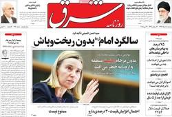 صفحه اول روزنامههای ۸ خرداد ۹۷