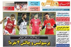صفحه اول روزنامههای ورزشی ۸ خرداد ۹۷