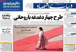 صفحه اول روزنامههای اقتصادی ۸ خرداد ۹۷
