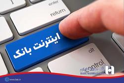 «اینترنت بانک» صادرات ایران ۴۴ گزینهای شد
