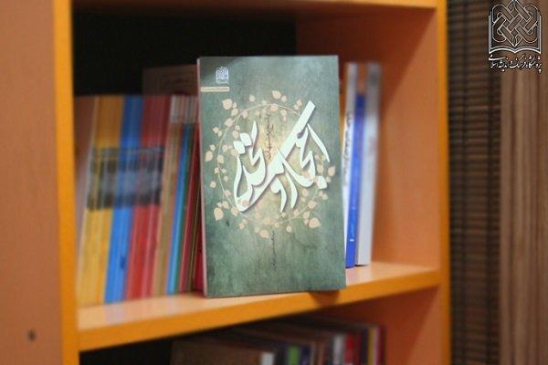 کتاب اعجاز و تحدی، پاسخ به شبهات منتشر شد