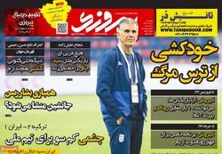 صفحه اول روزنامههای ورزشی ۹ خرداد ۹۷