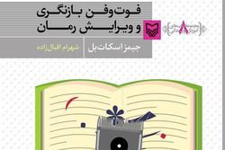 «فوت و فن بازنگری و ویرایش رمان» در یک کتاب افشا شد