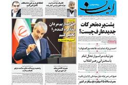 روزنامههای 9 خرداد قم