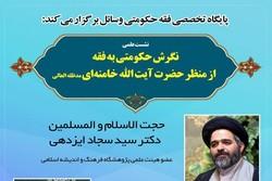 بررسی نگرش حکومتی به فقه از منظر آیتاللهالعظمی خامنهای