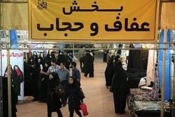 «عفاف و حجاب» در ویترین نمایشگاه قرآن/ فرهنگسازی یا فروش؟