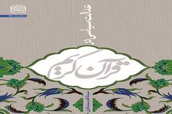 عدالت سیاسی در قرآن