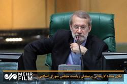 ابقای مجدد لاریجانی برصندلی ریاست مجلس شورای اسلامی