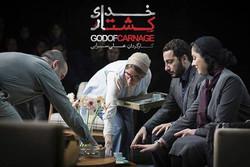 «خدای کشتار» به شهرزاد رسید/ سانس ویژه برای نمایشها در ماه رمضان