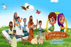 اپلیکیشن «قرآن برای کودکان» پاتک جبهه فرهنگی به دشمنان است