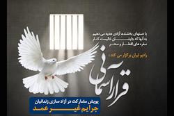 مشارکت رادیو ایران در آزادسازی زندانیان جرایم غیرعمد