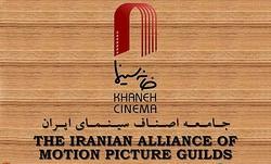 Iranian House of Cinema