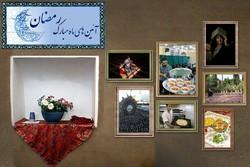 آئین های ماه رمضان