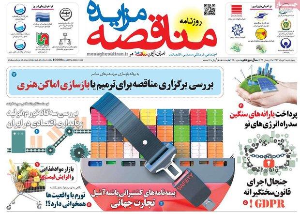 صفحه اول روزنامههای ۹ خرداد ۹۷