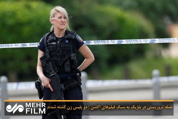 فلم/ بیلجیم میں دہشت گردانہ حملہ