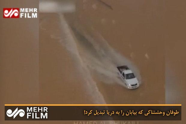 فلم/ طوفان مکونو نے بیابانوں کو دریا میں بدل دیا