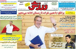 صفحه اول روزنامههای ورزشی ۱۰ خرداد ۹۷