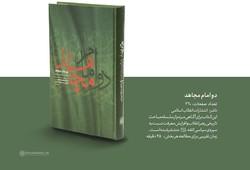 """دار الثورة الاسلامية تنشر مقطع دعائي لكتاب """"الامامان المجاهدان"""""""