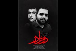 مستند دو برادر