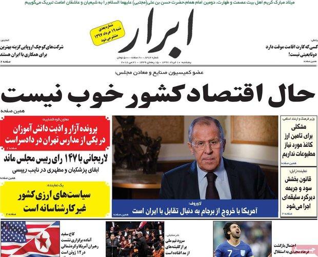 صفحه اول روزنامههای ۱۰ خرداد ۹۷