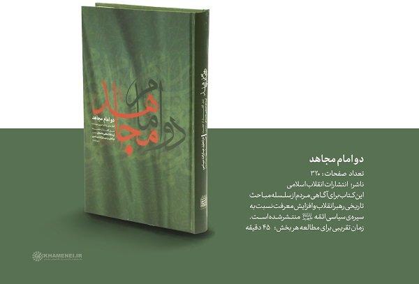 """كتاب """"الامامان المجاهدان""""  لآية الله العظمى السيد الخامنئي"""